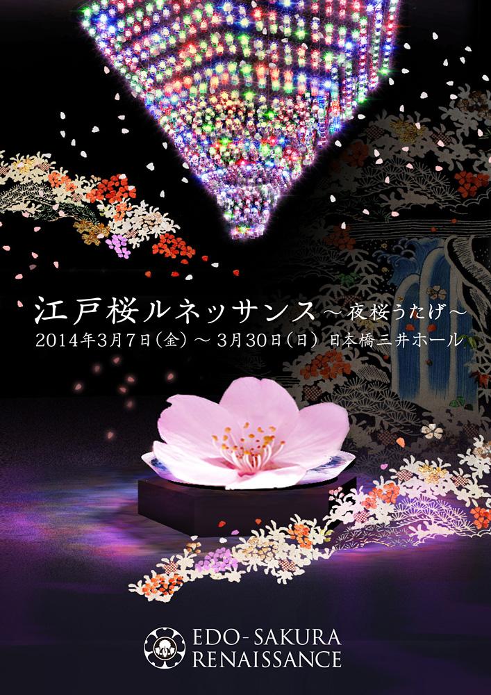木村英智アート展覧会江戸桜ルネッサンス