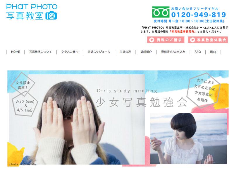 写真教室カメラ女子撮影会