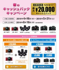 カメラキャッシュバックキャンペーン