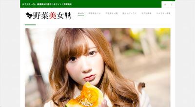 野菜かわいい女の子写真